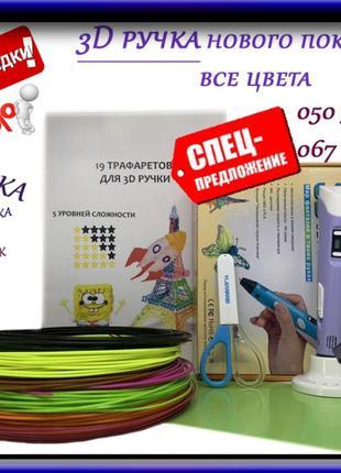АКЦИЯ 3d ручка 2 PEN ПЛЮС 209 метров пластика ПОЛНЫЙ НАБОР 4 П...