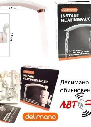 КРАН смеситель на кухню ПРОТОЧНЫЙ водонагреватель БОЙЛЕР DELIM...