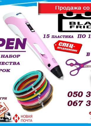 3д ручка + 3 подарка полный набор с пластиком 150 метров PLA ABS