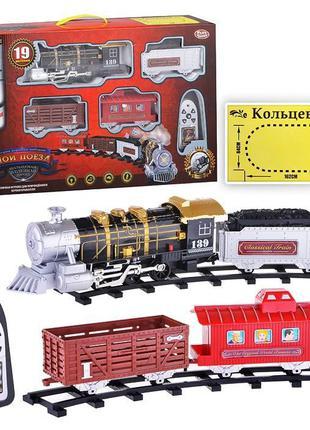 Детская железная дорога Мой первый поезд 0661