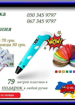 Ручка 3D MYRIWELL нового поколения ПОДАРОК ребенку+79 м пласти...