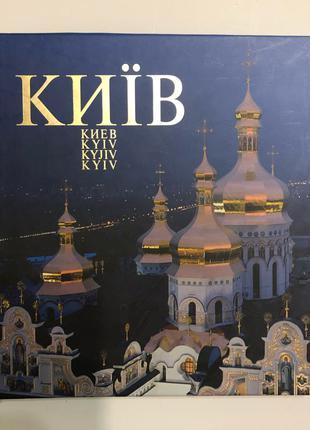 Фотоальбом Киев
