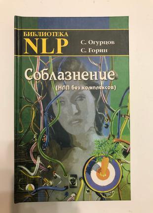 книга Соблазнение (НЛП без комплексов)