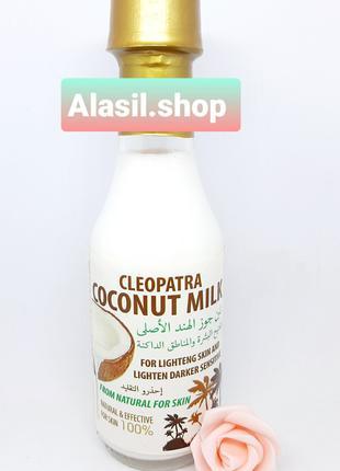 Coconut milk Cleopatra 150 ml Египет