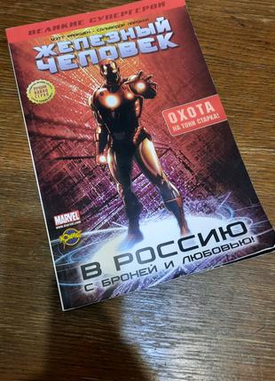 """Комикс """"Железный человек"""""""