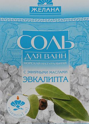 """Соль для ванн """"Эвкалипт"""" 500г"""