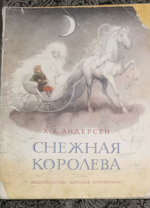 Снежная королева Андерсен Архипова сказка книга книжка детская