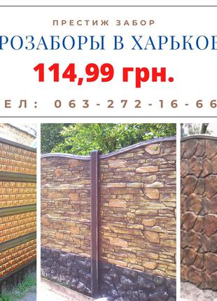 Акция на еврозаборы в Харькове по 114.99 грн. от Престиж Забор