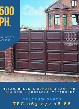 Ворота, калитки в Харькове по оптовым ценам от Престиж Забор