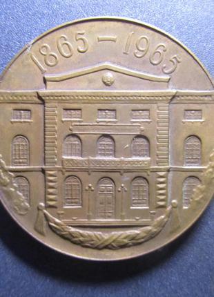 Медаль. 100 лет Одесскому университету