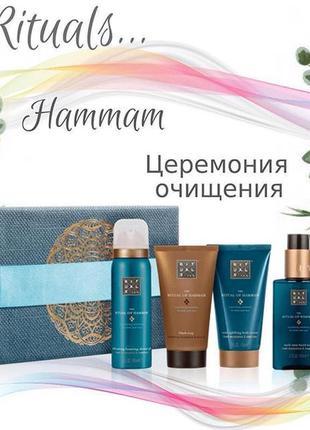 Подарочный набор S Hammam от Rituals