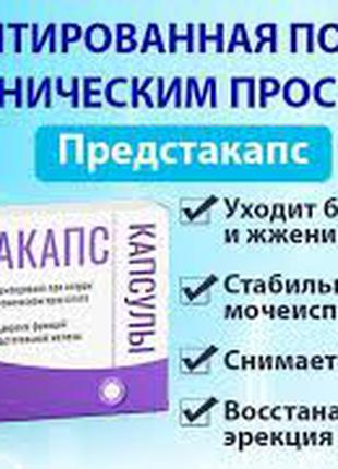 Для мужчин Предстакап predstacaps - препарат против простатита.