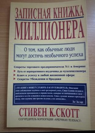 Книга Записная книжка миллионера - Стивен Скотт