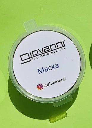 Увлажняющая маска Giovanni, Nutrafix Hair Reconstructor. 30мл