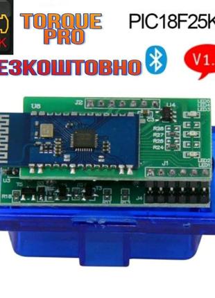 Автосканер ELM OBD2 1.5 Bluetooth
