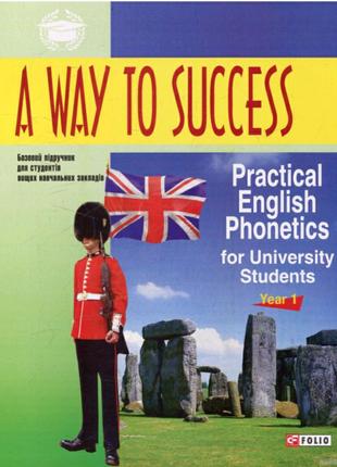 Електронная книга A way to success . Practical english phonetics