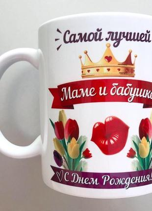 Чашка подарок маме, бабушке 8 марта