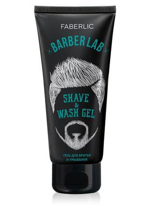 Гель для бритья и умывания barberlab 100ml