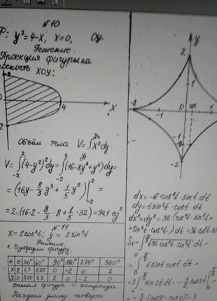 Решаю высшую математику, математику, контрольные, домашние