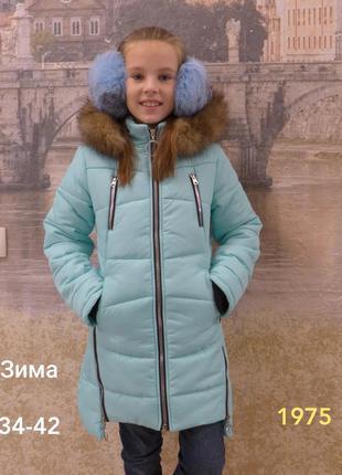 Зимнее пальто детское, подростковое 128-152