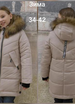 Зимнее пальто для девочки с капюшоном 128-152