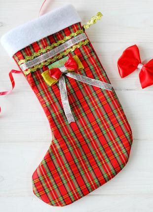 Новогодний, рождественский сапожок для подарка