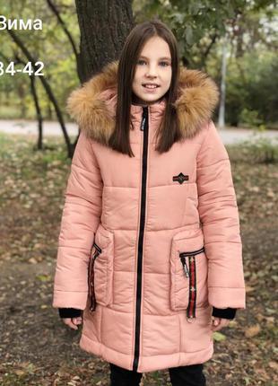 Красивое зимнее пальто с мехом на капюшоне 128-152
