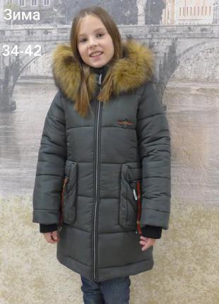 Зимнее пальто теплое с капюшоном 128-152
