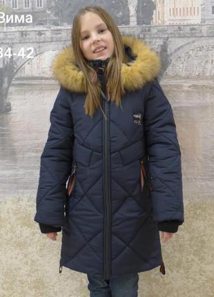 Пальто зимнее с капюшоном с мехом 128-152