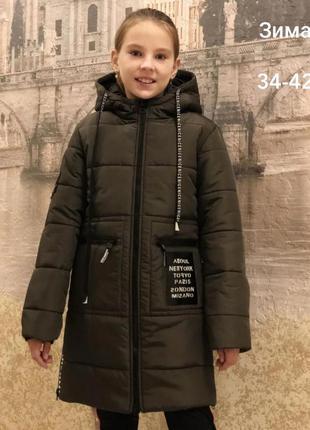 Модное зимнее пальто для девочки 128-152
