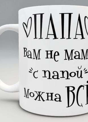 🎁подарок чашка для папы