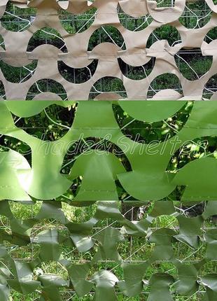 Масксеть маскировочная сетка, засидки, тент продуваемый 1,5*3м