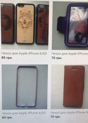 Чехол для Apple iPhone 6 6s