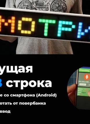 RGB Бегущая строка, LED табло, управление со смартфона