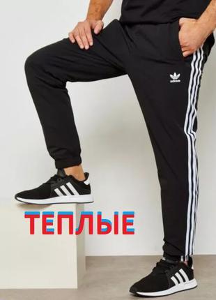 1 пара = 270 Теплые спортивные штаны Адидас на флисе Зима Adidas
