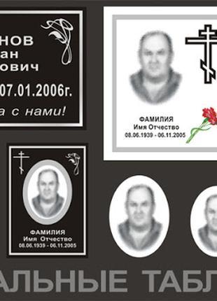 Фото+ овалы+медальоны+таблички на памятники кресты любого размера