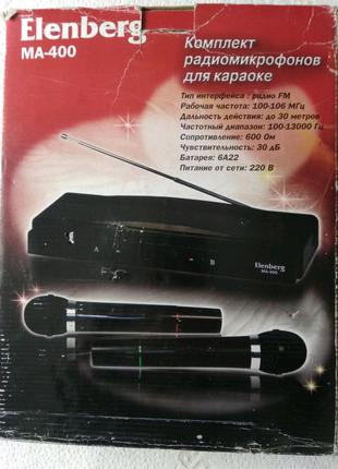 Комплект радиомикрофонов для караоке.