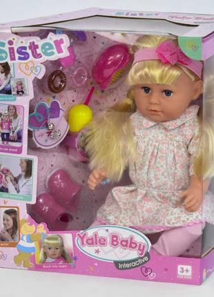 Кукла с волосами сестра Беби Борн BLS003J, ноги на шарнирах