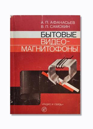 """""""Бытовые видеомагнитофоны"""" (1989 г.)"""