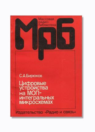 """""""Цифровые устройства на МОП-интегральных микросхемах"""" (1990 г.)"""