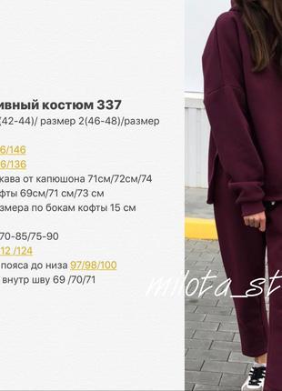 ;женский теплый спортивный костюм