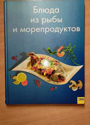 """Кулинарная книга """"Блюда из рыбы и морепродуктов"""""""
