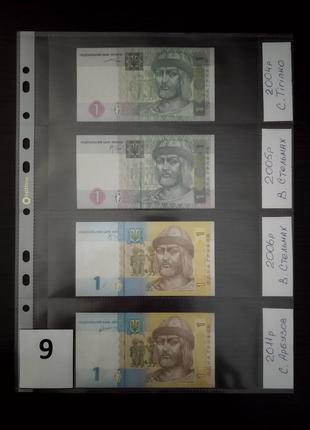 Листы - файлы для банкнот