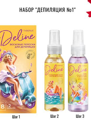 Набор для депиляции Deline «Орхидея и масло мурумуру» 3 шага