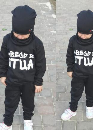Модный спортивный костюм для мальчиков
