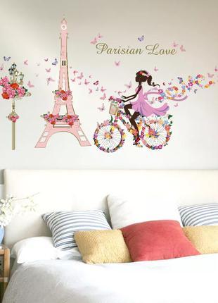 Интерьерная наклейка Parisian Love