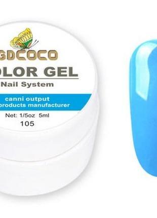 Гель-краска COCO 105, голубой, 5г