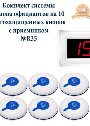 Комплект системы вызова: влагозащищенные 10 шт кнопки и приемник