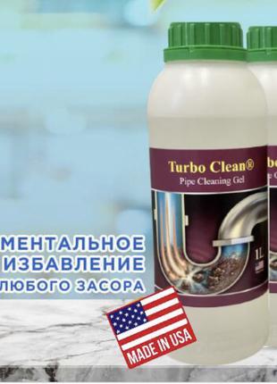 Turbo Clean средство для прочистки труб от засора!