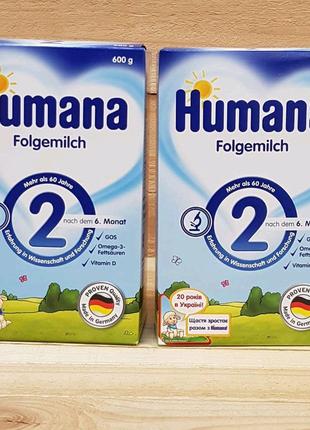 Смесь детская Хумана Humana 2-600 гр Германия